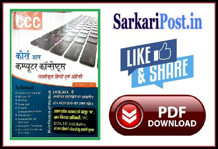 DOEACC CCC Computer Course Book Download in Hindi