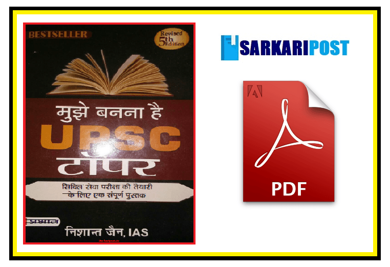 Mujhe Banna Hai UPSC Topper Hindi Edition Book Download