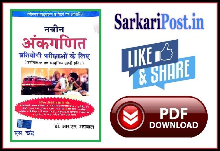 Upkar UCG NET General Paper 1 Pdf Book Free Download