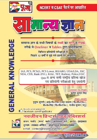 pooja general knowledge book