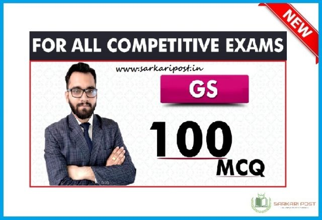 Latest 100 MCQ Notes