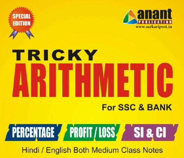 Anant Tricky Arithmetic