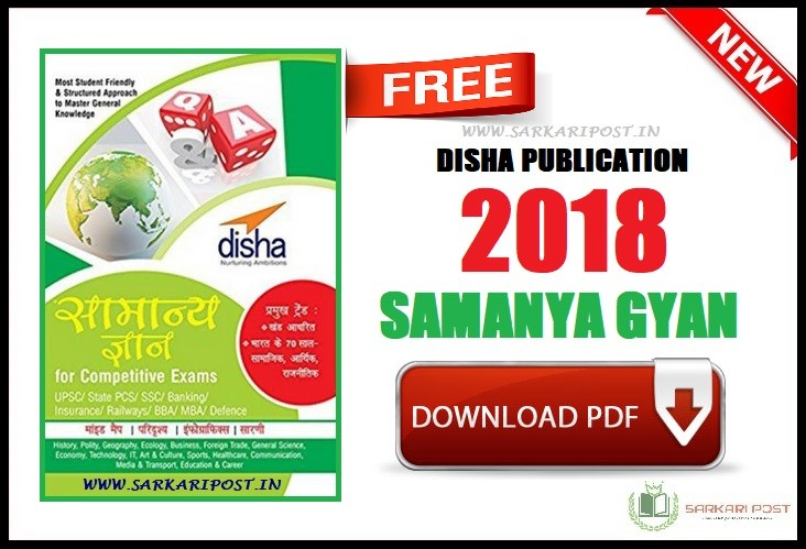 Latest Disha Samanya Gyan 2018 Book Pdf Free Download