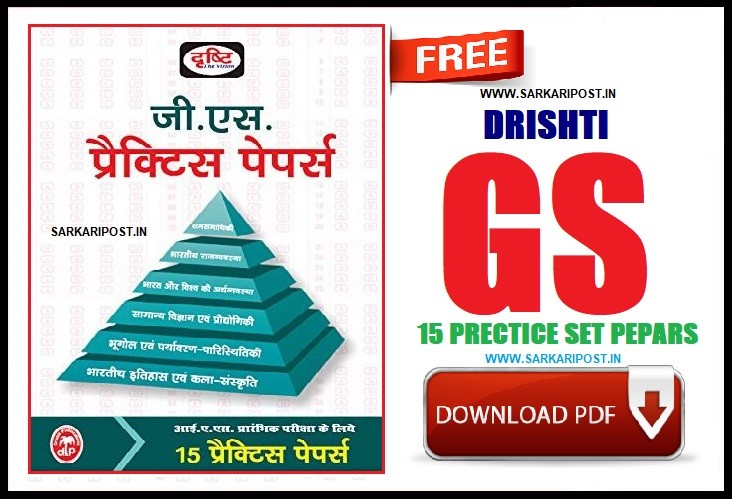 Drishti General Studies 15 Practice Set