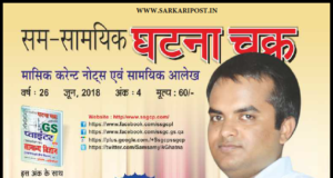 Ghatna Chakra Monthly Current Affairs June 2018 Magazine
