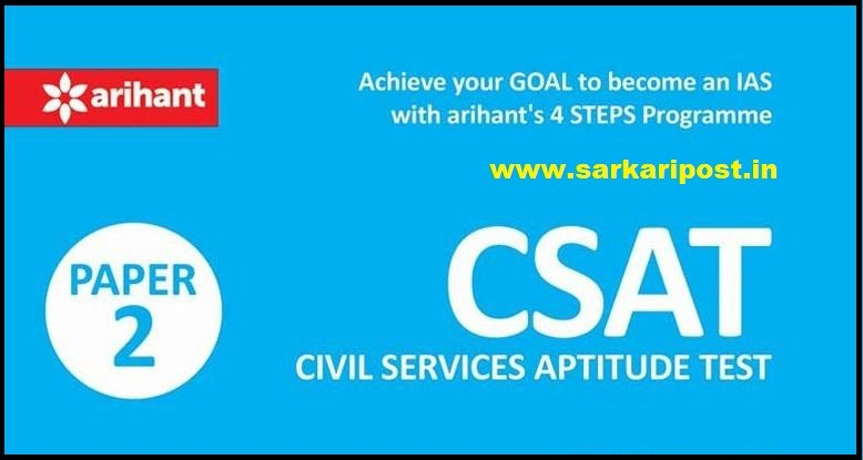 Arihant CSAT Practice Sets Pdf Book Download Free | SARKARIPOST