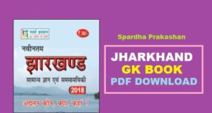 Jharkhand GK Book