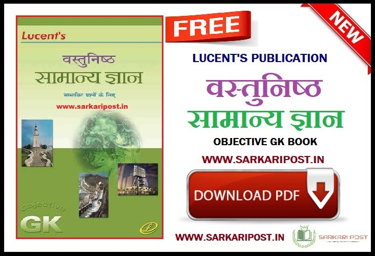 SSC Maths Questions Book Pdf By Hansraj Sir | SARKARIPOST