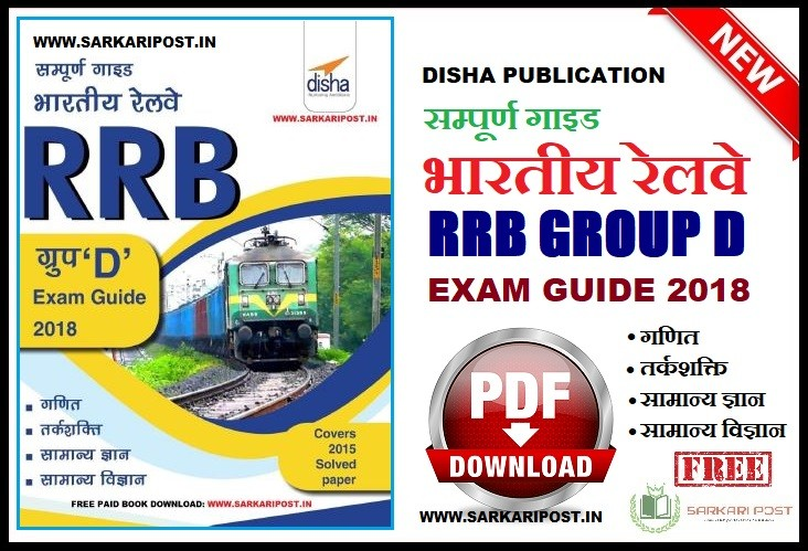 Railways Group D Exam 2018 Book
