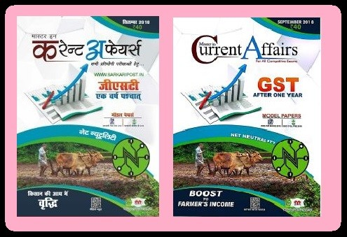 Mahendra Current Affairs September 2018