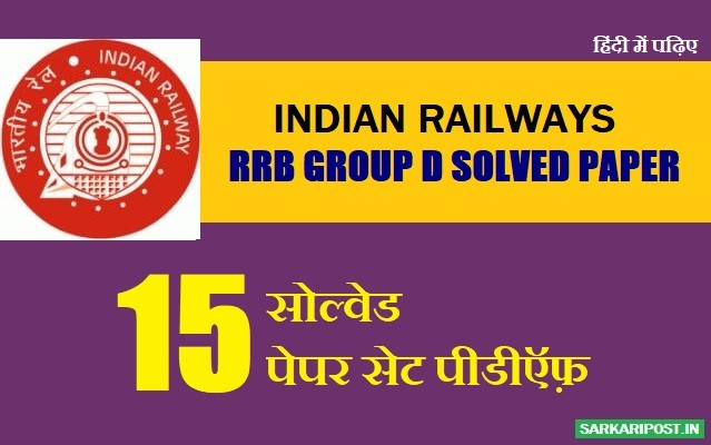 railway group d question paper free download