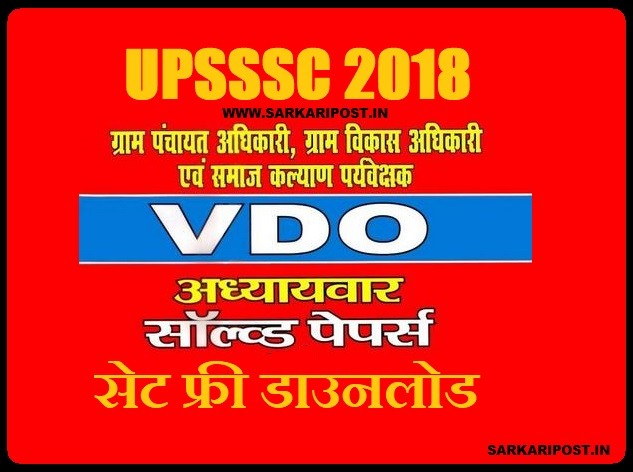 UPSSSC VDO Solved Papers Sets