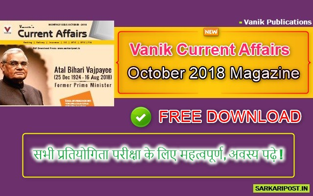 Vanik Current Affairs October 2018 Pdf Magazine