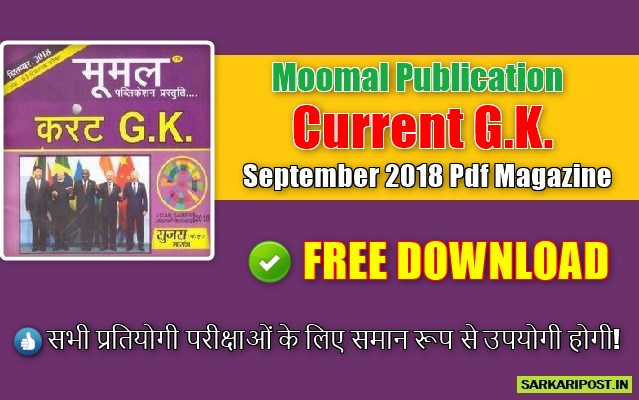 Moomal Current Gk September 2018 Pdf Free