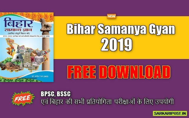 Bihar Ek Parichay : Free Download, Borrow, and Streaming ...