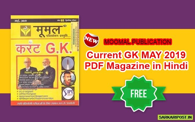 Moomal Current GK MAY 2019 PDF Magazine