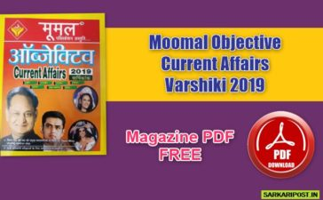 Objective Current Affairs Varshiki 2019