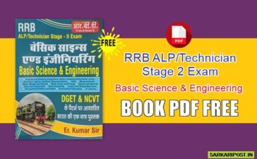 RRB ALP/Technician Stage 2 Exam Basic Science