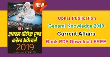 Upkar General Knowledge 2019 Book Pdf