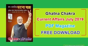 Ghatna Chakra Current Affairs July 2019 PDF
