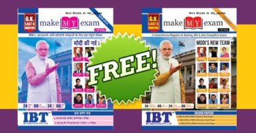 Make My Exam Current Affairs July 2019 Pdf