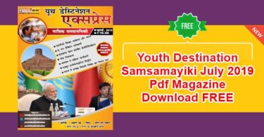 Youth Destination Samsamayiki July 2019 Pdf