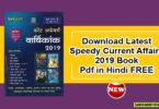 Download Latest Speedy Current Affairs 2019 Book Pdf