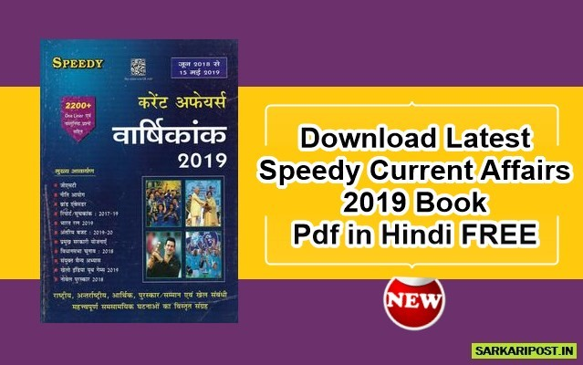 Download Latest Speedy Current Affairs 2019 Book Pdf in Hindi