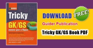 Guider Publication Tricky GK/GS Book