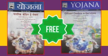 Yojana July 2019 Pdf Magazine