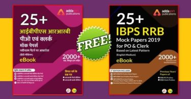 IBPS RRB Mock Test Papers Book Pdf