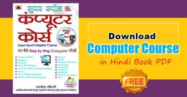 Download Computer Course in Hindi Book PDF