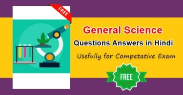 General Science Questions Answers