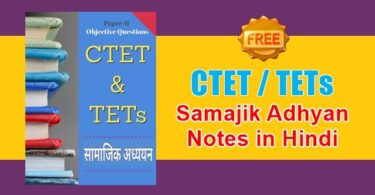 CTET Samajik Adhyan Notes in Hindi
