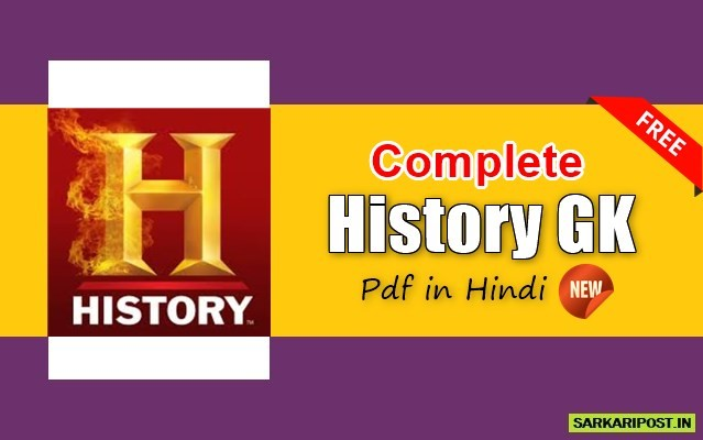 Complete History GK Book