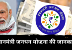 jan dhan account kaise open kare